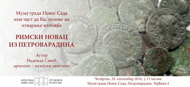 pozivnica-rimski-novac