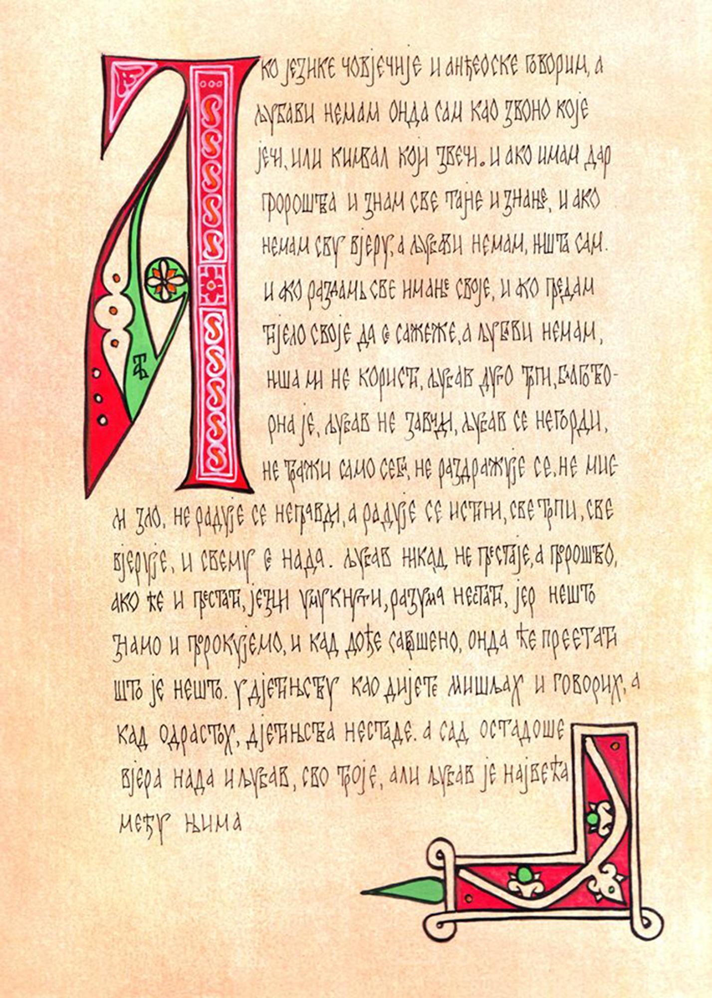himna-ljubavi